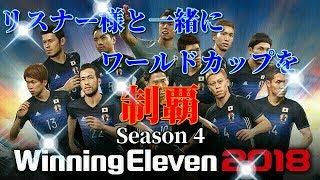 ◇※ Winning Eleven 2018 ※◇ リスナー様と一緒にワールドカップを制覇しよう!Season 4