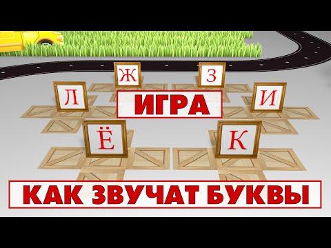 Учимся читать   учим как звучат буквы  Игра 1 А Й