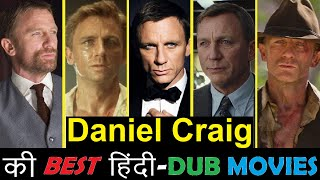 Daniel Craig All 18 Best Hindi Dubbed Movies List   Franchise   Movie   Review   Explained