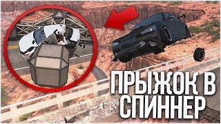 Прыжок Через Мост Прямиком В Бешеный Спиннер! (Beam Ng Drive)