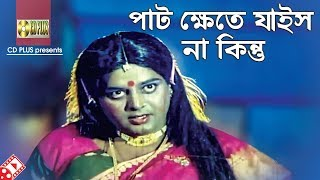Download Video পাট ক্ষেতে যাইস না কিন্তু | Movie Scene | Amin Khan | Popy | Dipjol | Bangla Movie Clips MP3 3GP MP4