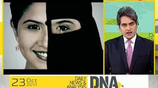 DNA: Analysis of Love Jihad's virus | डीएनए में लव जिहाद के वायरस का विश्लेषण