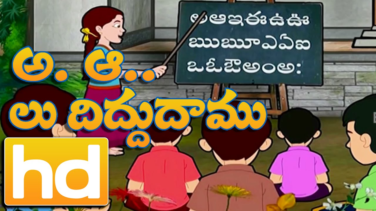A Aa In Telugu: Telugu Rhymes For Children