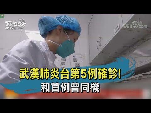【TVBS新聞精華】20200127武漢肺炎台第5例確診!和首例曾同機