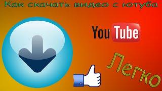 Как скачать видео с YouTube-Легко