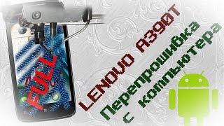 #4  Lenovo A390T Прошивка с компьютера(В данном видео я покажу процесс перепрошивки телефона Lenovo A390T при помощи компьютера и специальной программ..., 2015-03-06T14:00:01.000Z)