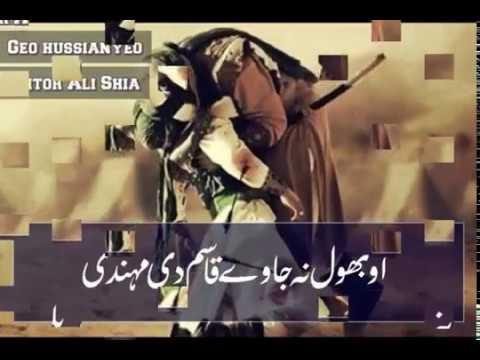 Qasim Ibn Hassan Noha With Lyrics