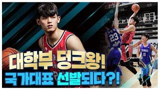 생애 첫 성인 국가대표 선발!! 드래프트 예상 1순위!? 하윤기의 농구인생!!