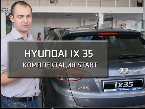 Hyundai ix35 цена, технические характеристики, фото
