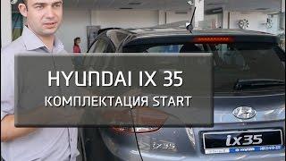 Hyundai ix35. Комплектация START смотреть