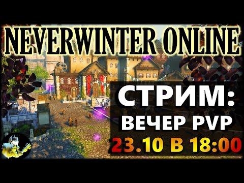 Видео NEVERWINTER ONLINE - Вечер PvP Стрим