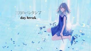 三月のパンタシア - day break