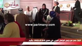 بالفيديو.. الصورة التذكارية.. نائبات مصر مع رئيس البرلمان العربى على مسرح الاحتفالات بشرم الشيخ
