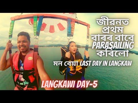 প্ৰথম বাৰৰ বাবে Parasailing | Langkawi lsland Day-5 | Assamese daily vlog-128