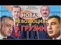 Новая революция в Грузии: что успеет захватить Азербайджан
