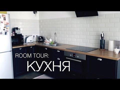 ROOM TOUR: КУХНЯ