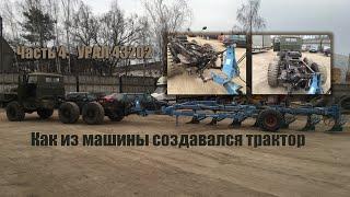 Часть 4. УРАЛ 43202. Как из машины создавался трактор