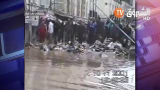18 سنة تمر على السبت الأسود .. .فيضانات باب الواد فاجعة في أيام الجزائريين