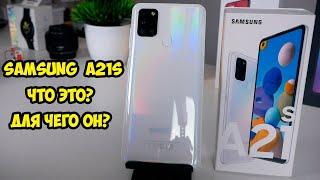 Samsung A21S дорогой бюджетник или хороший среднячок? Подробный обзор.