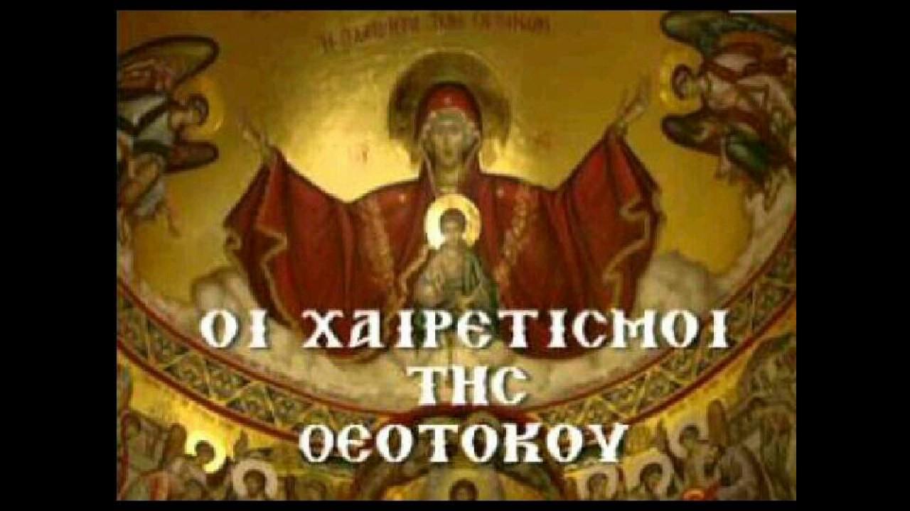 Αποτέλεσμα εικόνας για χαιρετισμοι της θεοτοκου