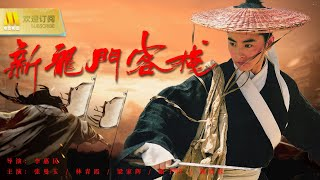 New Dragon Gate Inn  | Top 10 Chinese Action Movie | HongKong Film 2021
