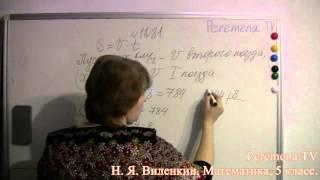 Математика, Виленкин 5 класс Задача 1081