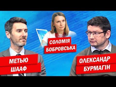 Шааф та Бурмагін про законопроект Мінкульту про дезінформацію | ЄВРОІНТЕГРАТОРИ | ЕВРОИНТЕГРАТОРЫ