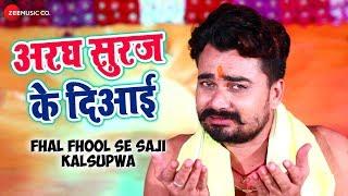फल फूल से सजी कलसुपवा Fhal Fhool Se Saji Kalsupwa | Aragh Suruj Ke Diyai | Aalam Raj