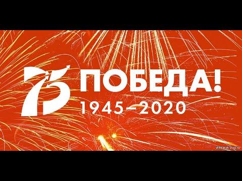 К 75 - летию Дня Победы