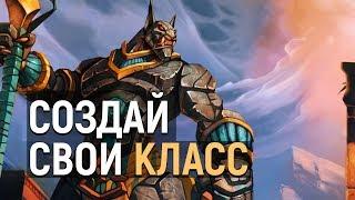 Создай собственный класс | World of Warcraft: Classic