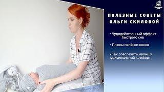 "Плюсы пелёнки кокон ТМ ""Крошкин Дом"""