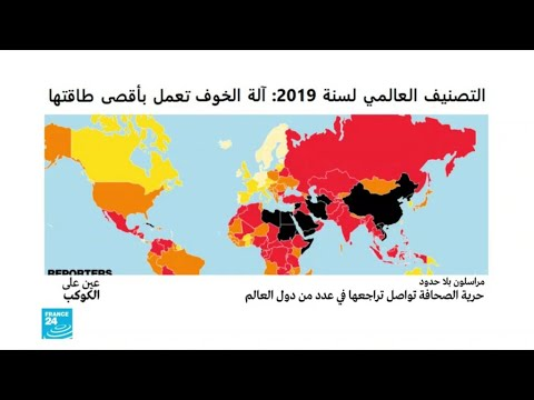 مراسلون بلا حدود.. حرية الصحافة تواصل تراجعها في العالم  - 15:54-2019 / 4 / 18