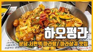 분당 서현역 가성비 마라탕, 마라샹궈 맛집 하오펑라