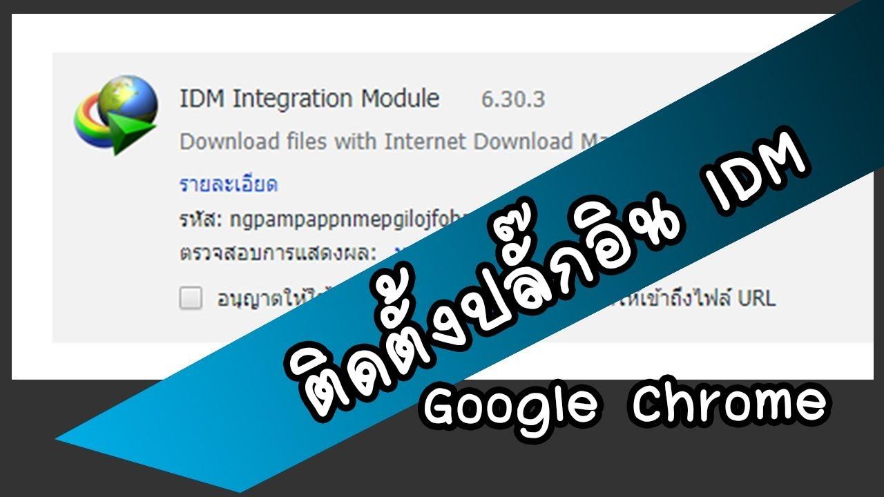 วิธีเพิ่ม Ping-In IDM ใน Chrome