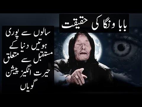 Reality Of Baba Vanga and Her Predictions | Urdu / Hindi