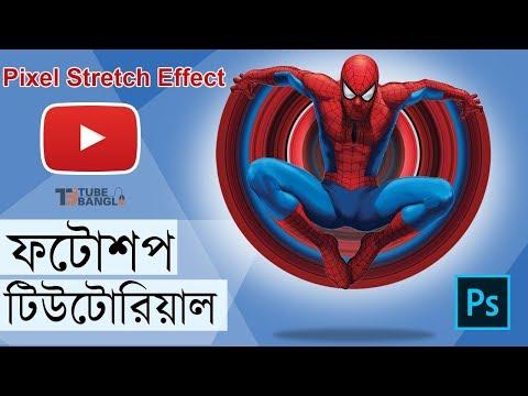Circular Pixel Stretch Effect - Photoshop Tutorial Bangla thumbnail