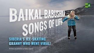 Baikal Babushka. Songs of life. Lyubov Morekhodova, the ice-skating Siberian Granny who we ...