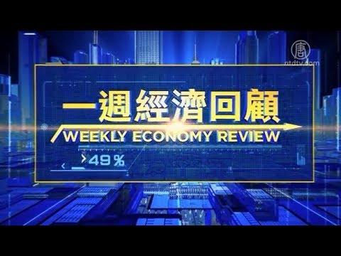 一周经济回顾�年10月15日)(欧亚股市_中期选举)