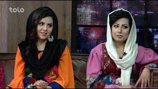 لمرماښام له نجیبی سره - داختر ځانګړي خپرونه - دویمه ورځ / Lemar Makham with Najiba- Eid Special Show