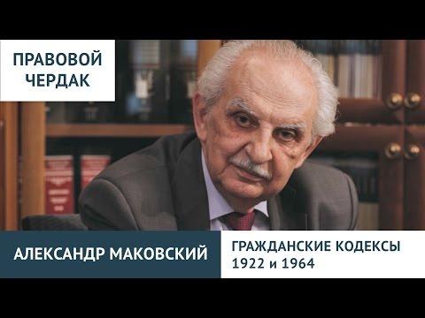Правовой чердак. Александр Маковский. ГК 1922 и 1964