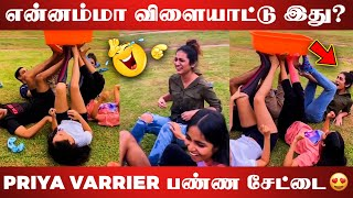 இந்த விளையாட்டுக்கு பேர் என்னவா இருக்கும்? | Priya varrier | Game