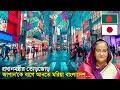 জাপানি বিনিয়োগকারীদের জন্য হুলুস্থুল ঘোষণা বাংলাদেশের !! Japan Investment in Bangladesh |
