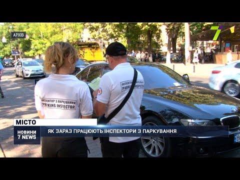 Новости 7 канал Одесса: Як зараз працюють одеські інспектори з паркування