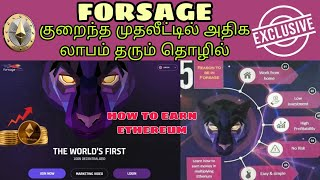 FORSAGE ONLINE BUSINESS | HOW TO EARN ETHEREUM   | HOW TO JOIN FORSAGE  | TAMIL VERSION