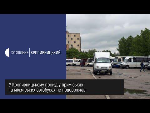 UA: Кропивницький: У Кропивницькому проїзд у приміських та міжміських автобусах не подорожчав