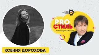 Про стиль 04 06 21 Ксения Дорохова про отличные места отдыха на природе в Самарской области