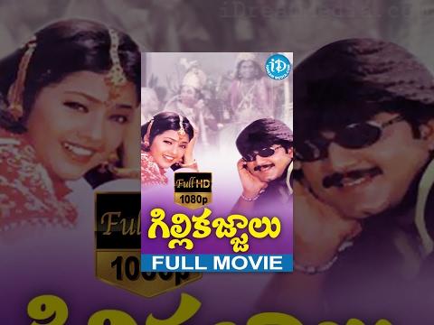 Gillikajjalu Full Movie | Srikanth, Meena, Raasi | Muppalaneni Shiva | Koti