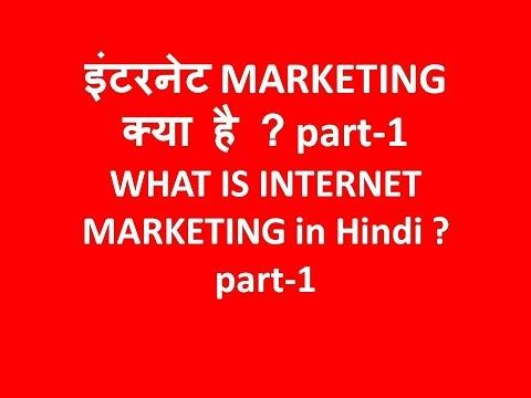 What is inter Marketing in Hindi and Urdu Part-1 -Internet marketing ???? ?? ?