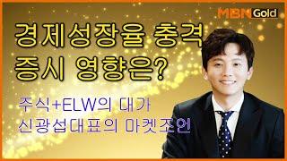 [신광섭의 마켓조언] 한국은행 경제전망보고서 분석!