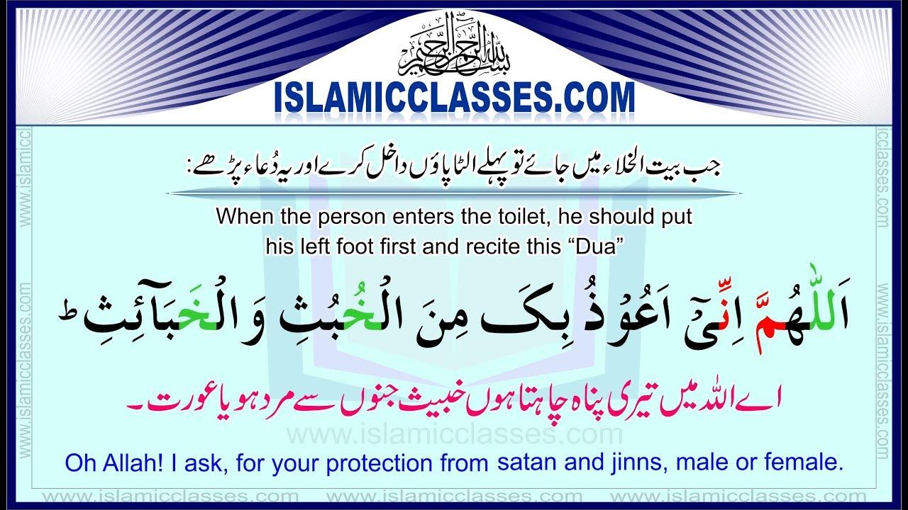 Dua For Entering The Toilet Washroom Masnoon Duain In English Urdu Youtube